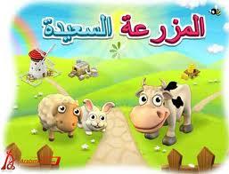 العاب المزرعة السعيدة 4