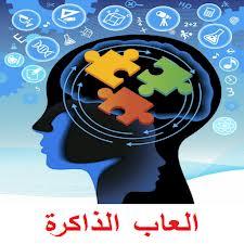 العاب الذاكرة والتركيز