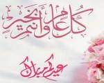 عيد الفطر 2015 العاب